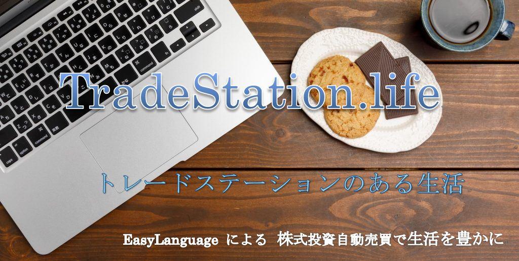 トレードステーション [ TradeStation ] のある生活    (EasyLanguage による 株式投資自動売買で生活を豊かに)